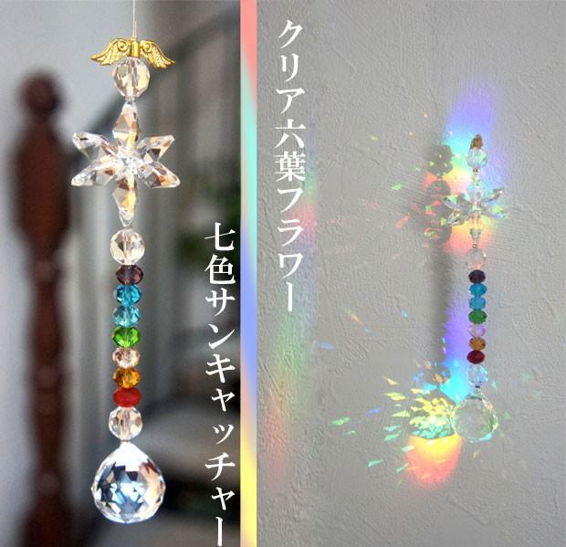 クリア六葉フラワー 七色サンキャッチャー 20mm 1...