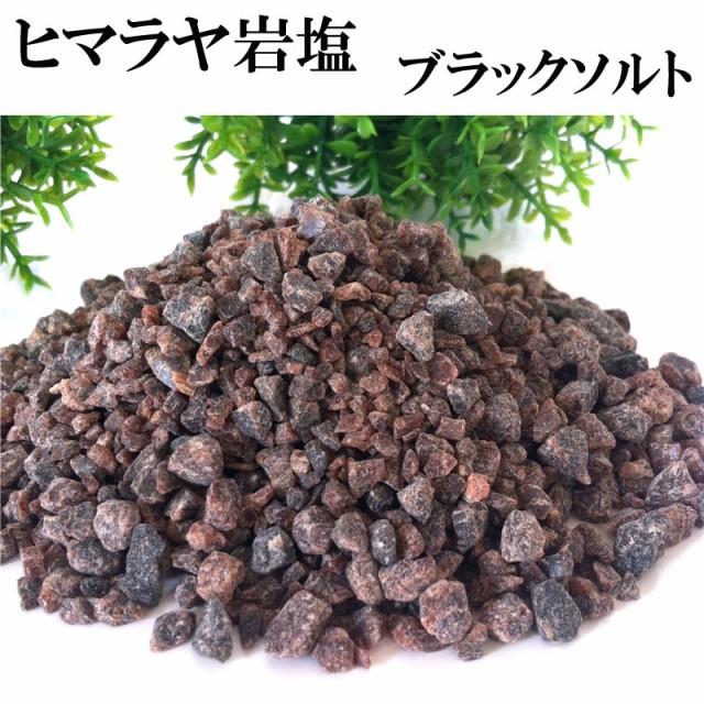 ヒマラヤ岩塩 ブラックソルト (小粒) 100g〔D1-...