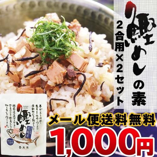 枕崎産 鰹めし 混ぜご飯の素 2合用×2袋 150g×2 ...