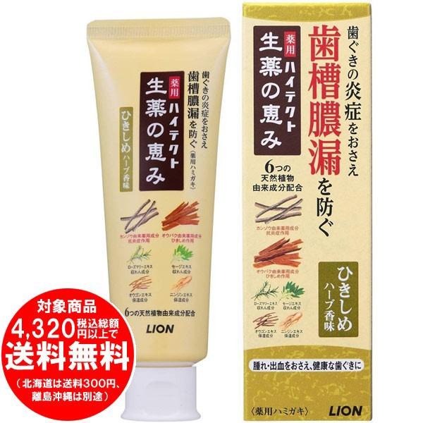 LION ハイテクト 生薬の恵み ひきしめハーブ香味 ...