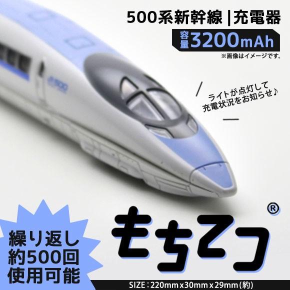 モバイルバッテリー 充電器 もちてつ【658059】 ...