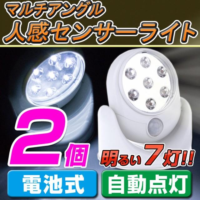 【送料無料】角度調整可能 『7灯人感センサーライト 2個セット』アウトレット