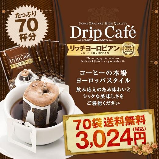 【澤井珈琲】1分で出来るコーヒー専門店のリッチ...
