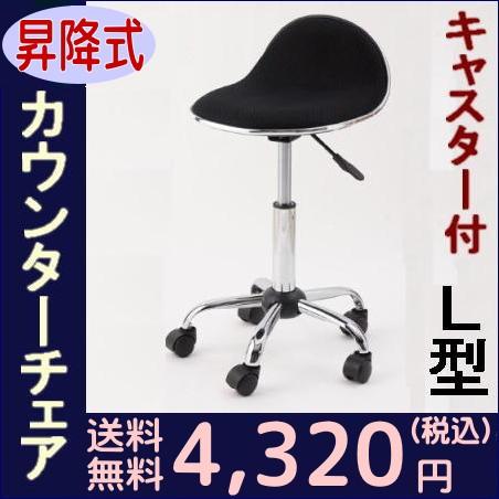 【送料無料】キャスター付カウンターチェア (黒...