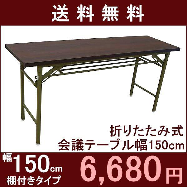 【送料無料】折りたたみ式・会議テーブル 高脚(棚...
