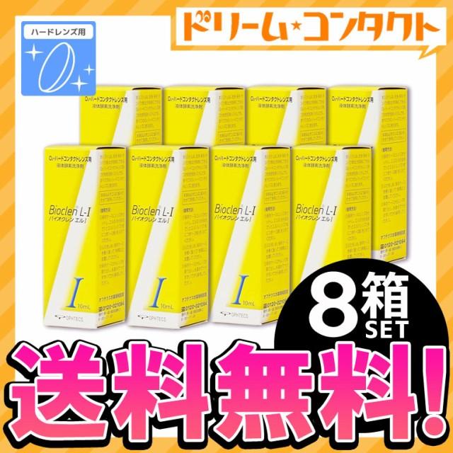 .◇バイオクレンエル1 8箱 / ハードレンズ用タンパク酵素分解洗浄液 / オフ