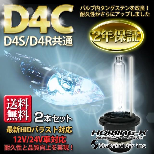 2年保証&送料無料 高性能D4C純正交換HIDバーナー(...