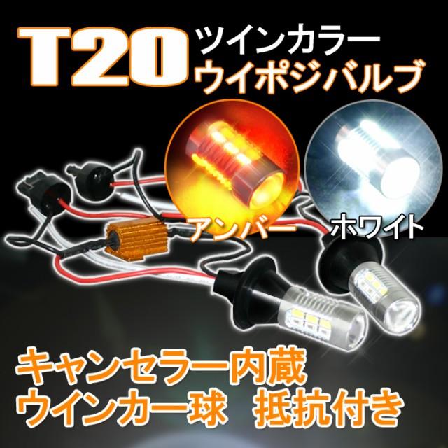 【T20】ツインカラーSMD(キャンセラー内蔵)ウイン...