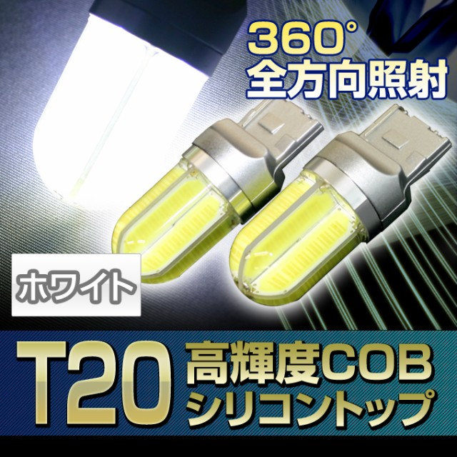【T20 シングル】360度全方向照射 高輝度COB面発...
