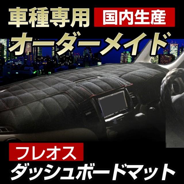 【国産オーダーメイド】[ニッサン]デイズルークス...