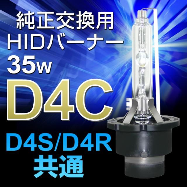 【※数量限定※】 D4C純正交換HIDバーナー6000K/8...