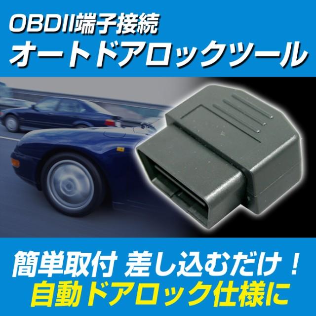 【自動ドアロックシステム】 OBD2 車速連動 オー...