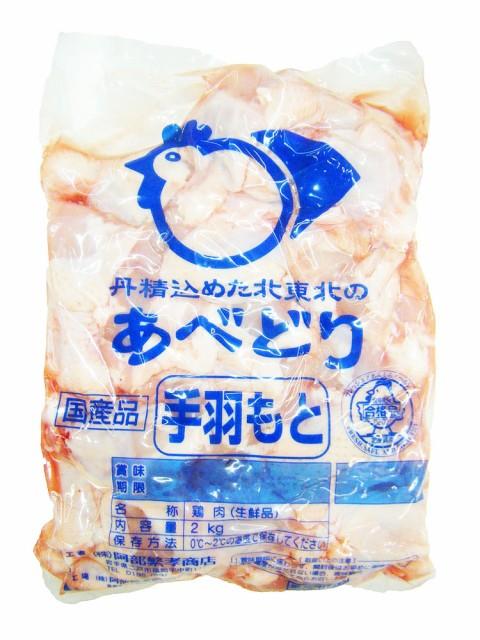 【送料無料】国産鶏肉 手羽元 2kg 業務用 真空冷...