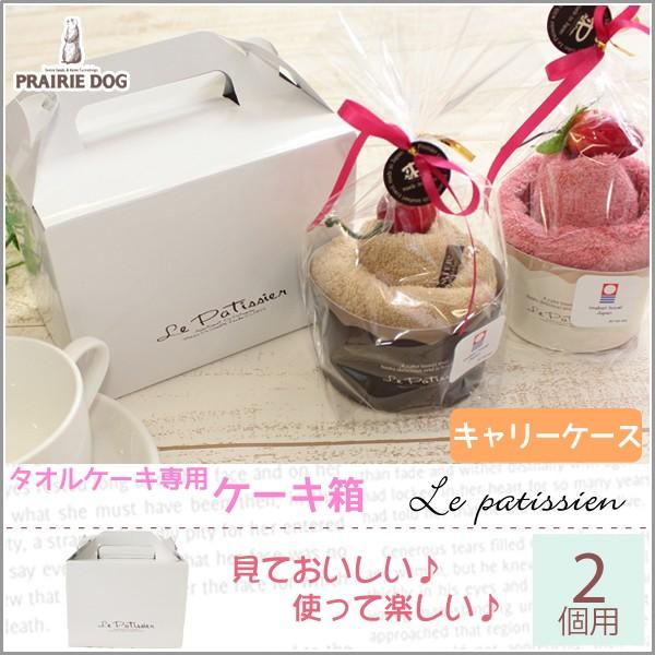 ギフト ケーキタオル専用 ケーキ箱 プチギフト PR...