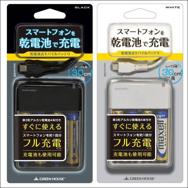 【送込】 グリーンハウス/乾電池式のモバイルバ...