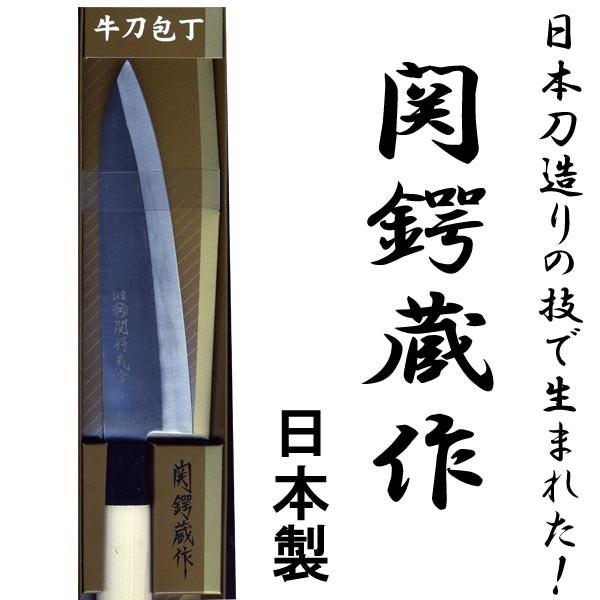 『送料無料』関鍔蔵作 包丁 白木和包丁 (菜切/三...