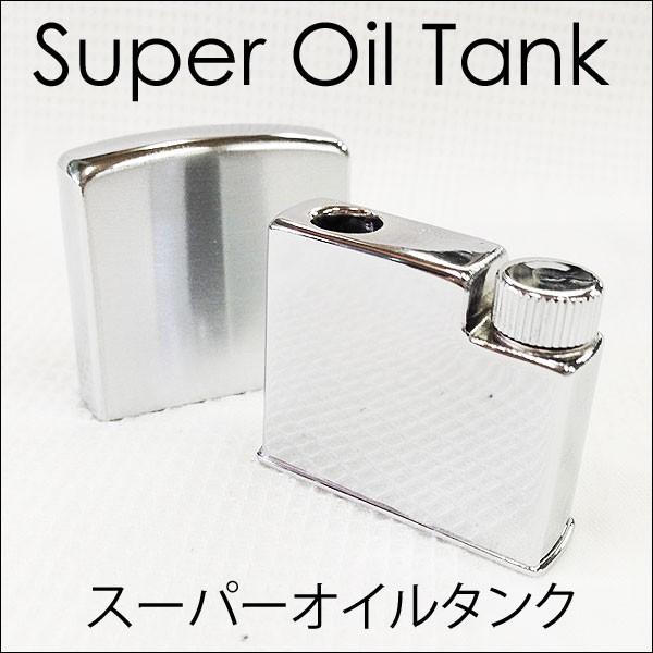 Zippoスーパーオイルタンク 【ジッポー/喫煙具/...
