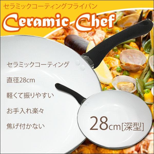 【送込】 セラミックシェフ深型28cm■MCK-17【鍋...