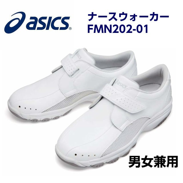 アシックス 男女兼用ナースシューズ【FMN202】 ...
