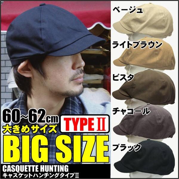 帽子 メンズ  大きいサイズ大きめ ゆったり 大...