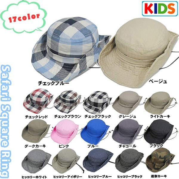 帽子 キッズ 帽子 子供 子ども キッズ用 サファ...