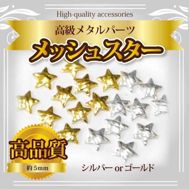 メール便OK【56】【メッシュスター】高級メタルパ...