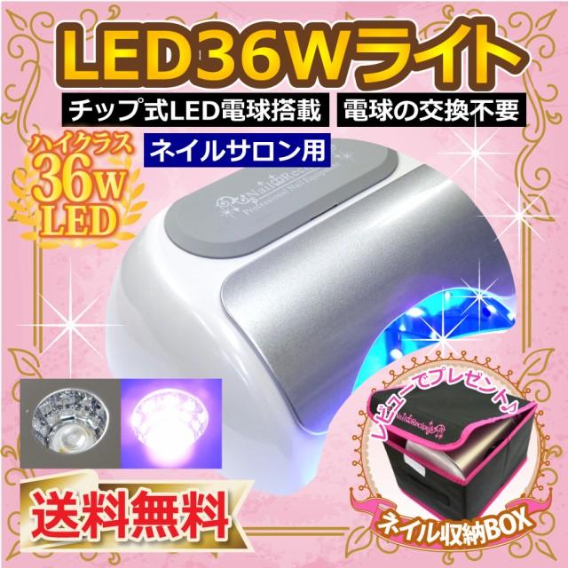 【ネイルサロン業務用LED36W】高級チップ型ライト...