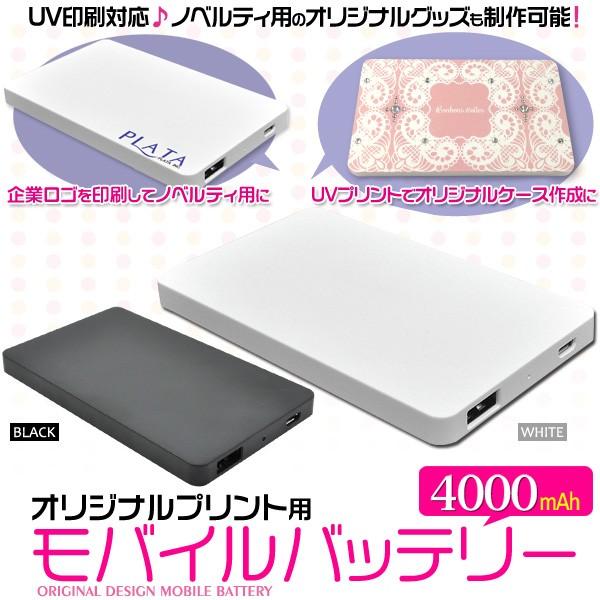 大容量4000mAhモバイルバッテリー ■残量インジケ...