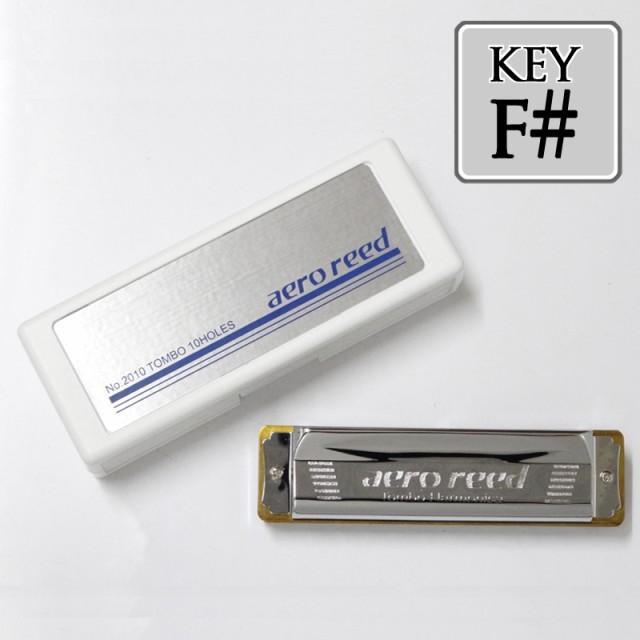 TOMBO(トンボ)「aero reed NO.2010 Key=F♯(エフシャープ)」エアロリード/10ホールズ・ハーモニカ【送料無料】:-as