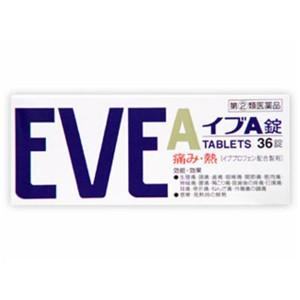 ゆうパケット又は定形外郵便(送料込)  イブA錠 3...