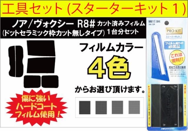 【キット付】 ノア ヴォクシー ( NOAH VOXY ) R8#...