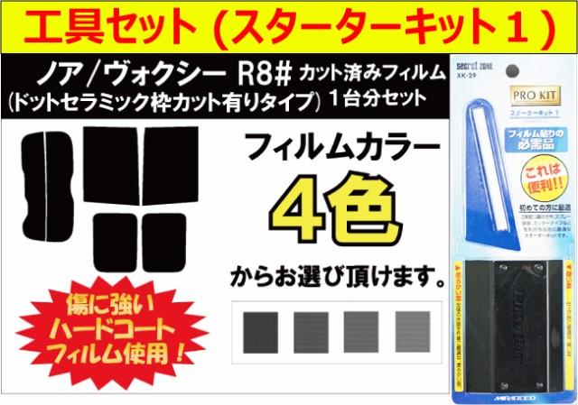 ノア ヴォクシー ( NOAH VOXY ) ※ドット仕様 R8#...