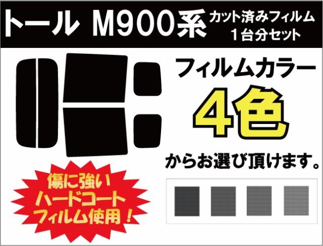 ダイハツ トール / トールカスタム M900系 カット...