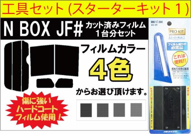 【キット付】 N-BOX ( N BOX NBOX エヌボックス )...