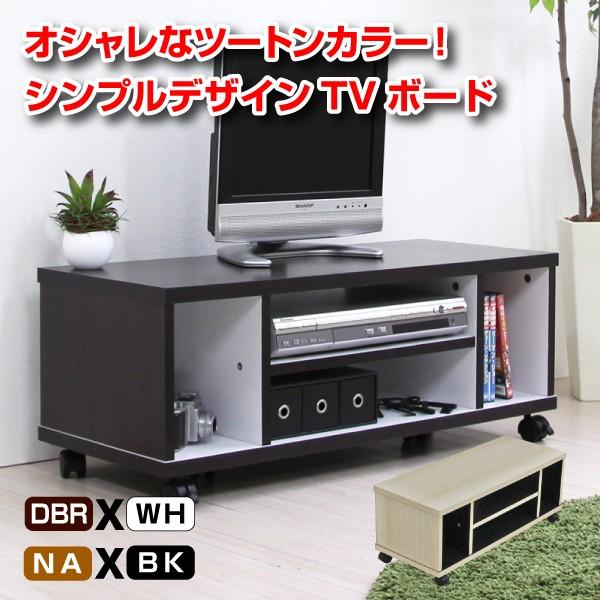 送料無料 テレビ台 ローボード テレビボード  キ...