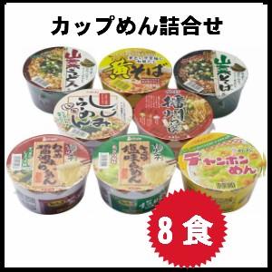 カップめん詰合せ 8食食品/レトルト/麺/保存食品...