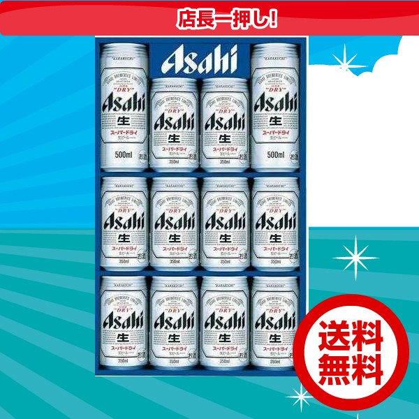アサヒビールスーパードライセット/ビール/アルコ...