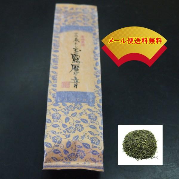 【送料無料】 京都【宇治茶】蔵出し玉露雁ケ音/宇...