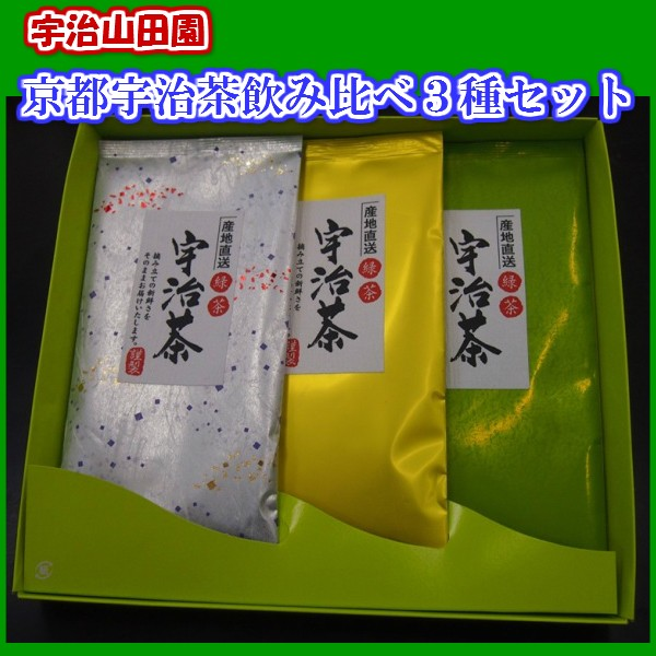 京都宇治茶3種セット飲み比べ/宇治茶/煎茶/uzi/...