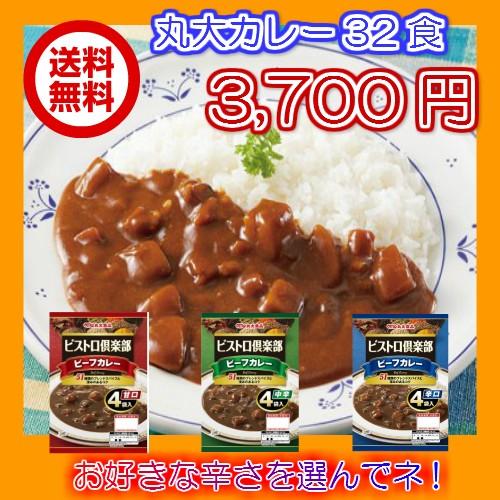【全国送料無料】丸大食品ビストロカレー32食/レ...