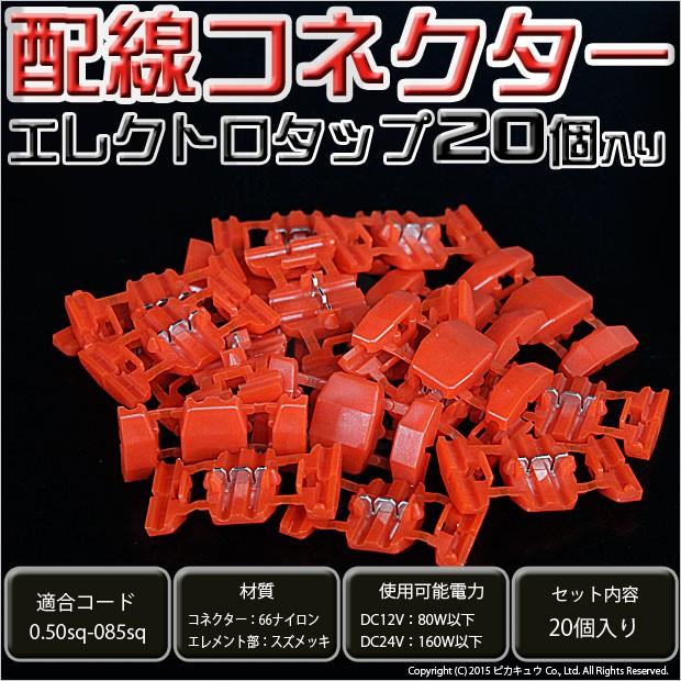 9-D-2 即納★【LED】お得セット 配線コネクター[...