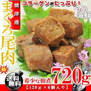コラーゲンたっぷりまぐろ尾肉の佃煮 120g
