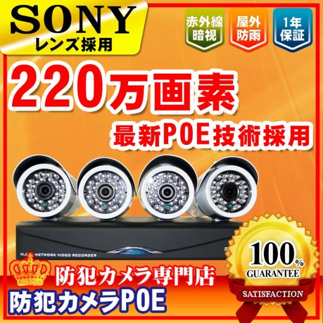 防犯カメラセット監視カメラ230万画素 録画1000GB...
