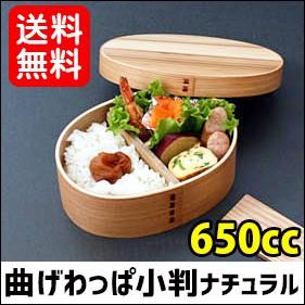 【送料無料】曲げわっぱ 弁当箱 小判弁当箱 ナ...