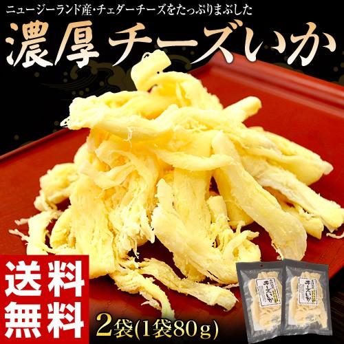 《送料無料》北海道産 『チーズいか』2袋(80g...