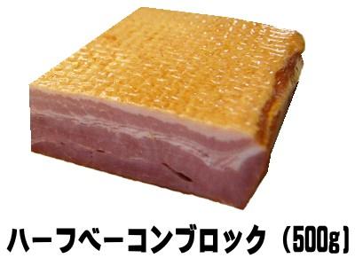 【商番1603】ハーフベーコンブロック500g そのま...