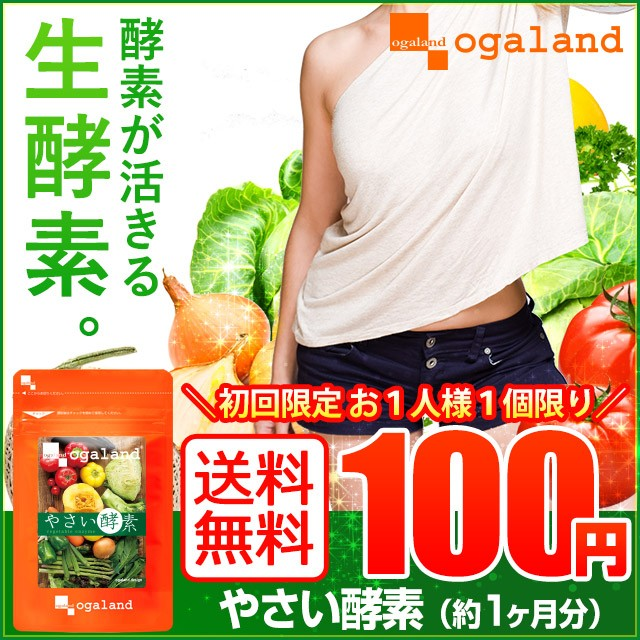 やさい酵素(約1ヶ月分)送料無料 【初回限定】 ...