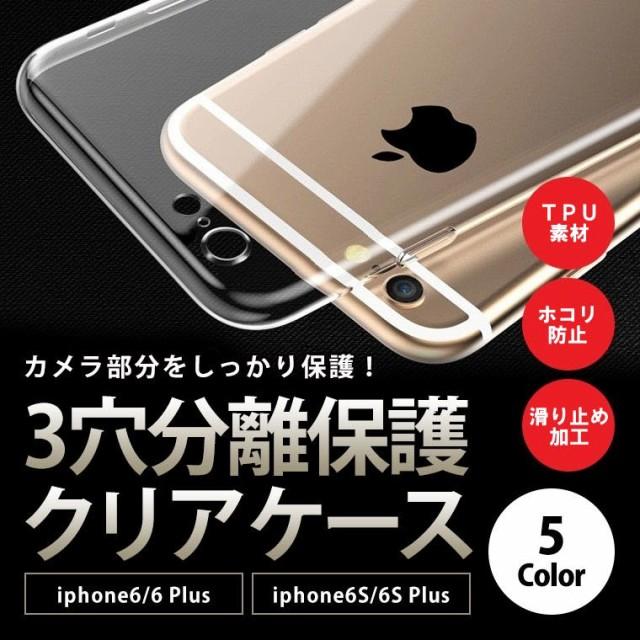 【定型外送料無料】iPhone6s iPhone6 アイフォン6...