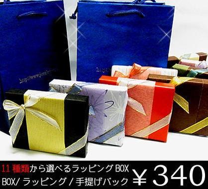 即納  juraicer01【ラッピングボックス】11種類か...