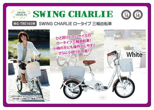【メーカー直送】 MG-TRE16SW-WH スイングチャー...